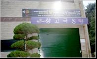 창고극장 개관 2010.10 사진