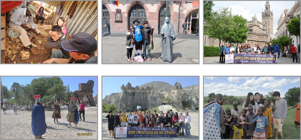 해외 문화 체험 활동 사진