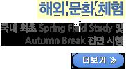 해외문화체험 / 국내 최초 Spring Filed Study 및 Autumn Break 전면 시행